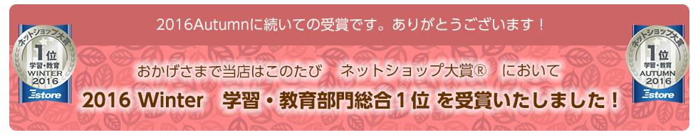ネットショップ大賞(R)2016 winter 学習・教育部門総合1位