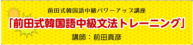 「前田式韓国語中級文法トレーニング」講師:前田真彦