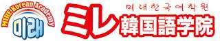 ミレ韓国語学院