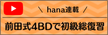 hana4BD